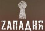 logo_zapadnya