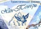 logo_tangry